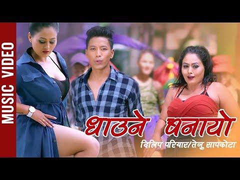 Dhaune Banayo - Dilip Pariyar & Teju Sapkota Ft. Chanda Dahal, Krishna Gaha | Nepali Lok Dohori 2076