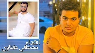 تحميل و مشاهدة عبدالله البوب | اغنية صاحبي مات - اهداء مصطفي حفناوى MP3