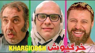 Film Khargiush | Khargosh Full Movie | فیلم خرگیوش