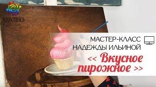 |ВИДЕОУРОК| Жидкое масло - Надежда Ильина