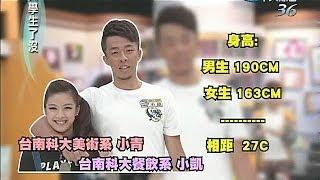 2014.07.03大學生了沒完整版 大學最萌身高差情侶檔!
