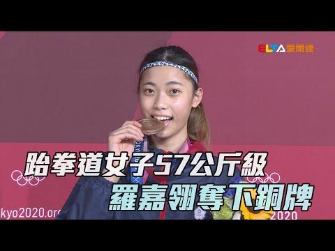 19歲女將羅嘉翎 初登奧運奪跆拳道57公斤級銅牌