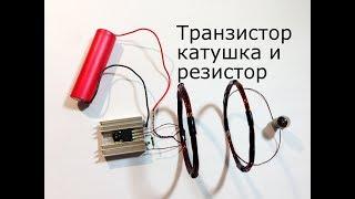 Беспроводная передача электроэнергии. Три детали и опыты.