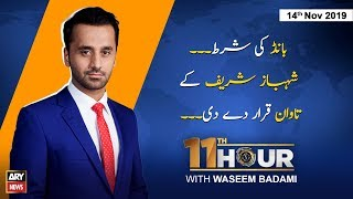 11th Hour | Waseem Badami | ARYNews | 14 November 2019