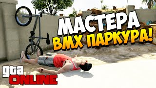 GTA 5 Online | BMX ПАРКУР! #37