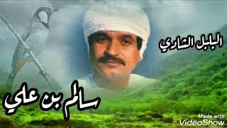 اغاني طرب MP3 البلبل الشادي سالم علي سعيد تحميل MP3