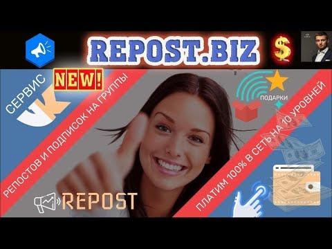 REPOST Новый сервис раскрутки и продвижения групп и постов Вконтакте
