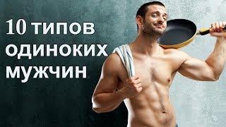 Мужчины, которые останутся ОДИНОКИМИ!!!