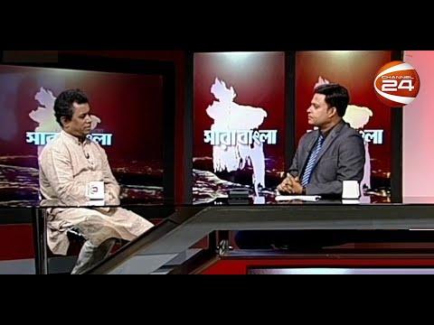 সারা বাংলা | Shara Bangla | 18 September 2020