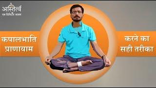 Kapalbhati Bhastrika Pranayama & Agnisar Kriya Yoga In Hindi