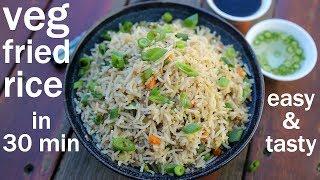 veg fried rice recipe in 30 minutes | indo chinese fried rice | चायनीज फ्राइड राइस रेसिपी