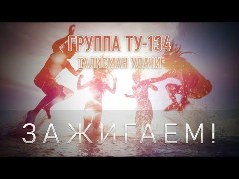 Группа ТУ-134 – Зажигаем! (2018)