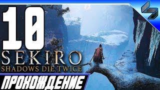 Sekiro Shadows Die Twice ➤ Прохождение На Русском #10 - PS4 Pro [1080p 60FPS]