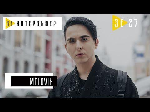 MELOVIN. Зе Интервьюер. 13.03.2018