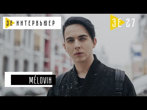 MELOVIN. Зе Интервьюер. 13.03.2018 (видео)