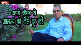 Cure To Laziness | Amar Chandel |  Holistic Healing