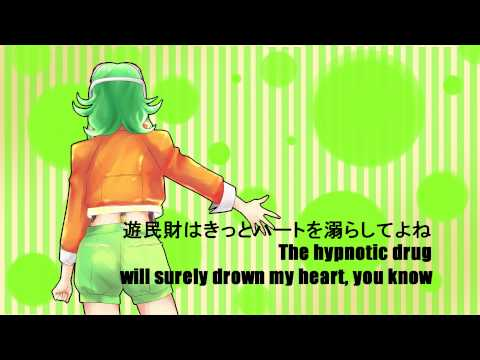 GUMI「甘い言葉」オリジナル曲