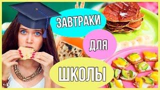 Простые И Быстрые Завтраки Для школы!