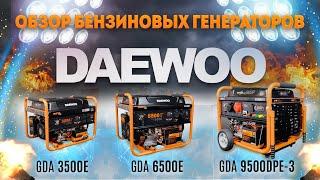Обзор бензогенераторов DAEWOO