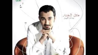 Adel Mukhtar ... Elak meshtaq | عادل المختار ... اليك مشتاق