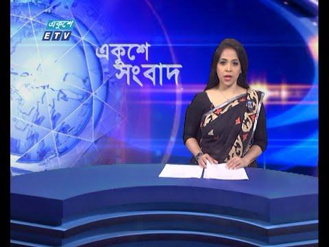 02 PM News || দুপুর ০২টার সংবাদ || 03 August 2021 || ETV News