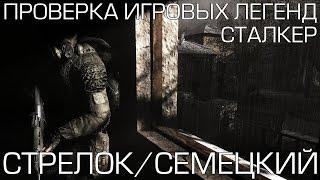 Тайный сюжет в сталкере/Вся правда о Стрелке и Семецком/ Гг в Сталкер 2