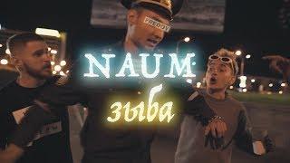NAUM - ЗЫБА ( official video 2018)