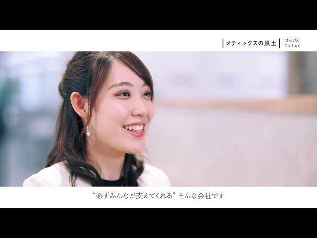 株式会社メディックス『新卒採用サイト』会社紹介動画