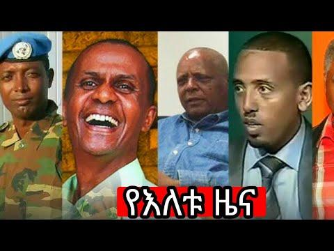 ልዩ ዜና-Esat Amharic News ( 8 January, 2018 ) - смотреть