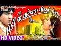 Udi Ja Parewada Piyu Ne Desh ||  Vikram Thakor Love Song || Gujarati Superhit Song ||