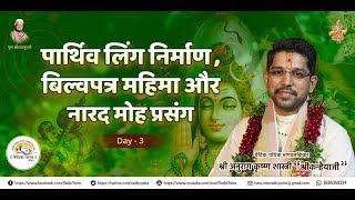 Day 3 || Shri Shiv Maha Puran By Shri Anurag Krishna Shastri