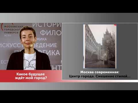 Татьяна Апостолова «Какое будущее ждёт мой город?»