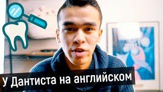 РАЗГОВОРНЫЙ АНГЛИЙСКИЙ - У Дантиста на английском || Jobs School