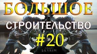 20 Skyrim - SLMP-GR - БОЛЬШОЕ СТРОИТЕЛЬСТВО
