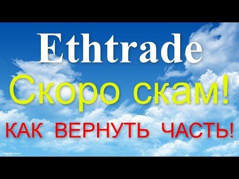 ETHTRADE скоро СКАМ как вернуть деньги ETHTRADE soon scam ethtrade отзывы ethtrade club