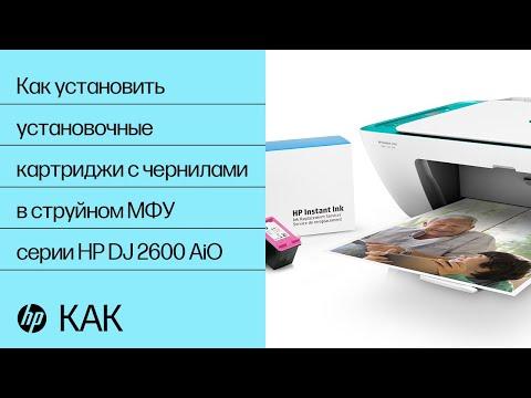 Как установить установочные картриджи с чернилами в струйном МФУ серии HP DeskJet 2600 All-in-One