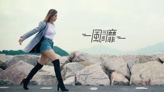 Gin Lee 李幸倪 - 《風靡》MV