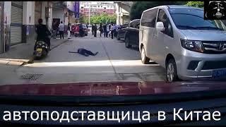 Автоподставщица в Китае