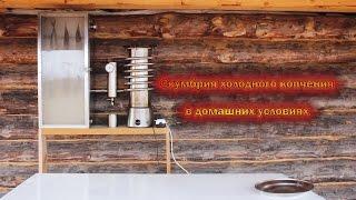 Скумбрия холодного копчения в домашних условиях с дымогенератором Hanhi