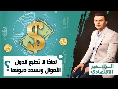 المخبر الاقتصادي 10 | لماذا لا تطبع الدول الأموال وتسدد ديونها وتصبح غنية؟