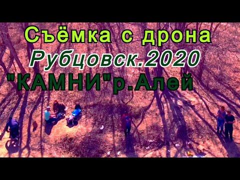 Съёмка с дрона Xiro4k/Камни.Берег р.Алей 19 апреля .( Пасха 2020 г.)г.Рубцовск.