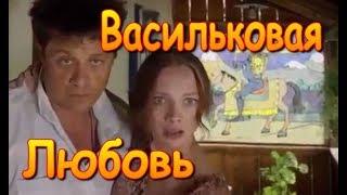 Лирическая молодежная комедия ВАСИЛЬКОВАЯ ЛЮБОВЬ Русские комедии 2016  Веселая молодежная комедия