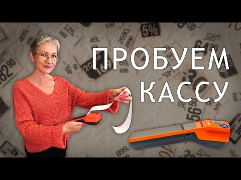 Как работает онлайн-касса? Тестируем ККТ MSPOS