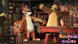 Маша и Медведь. Шарики и кубики - Trailer