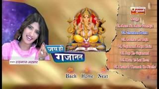 Jai Ho Gajanan   Juke Box   Singer   Shahnaz Akhtar   Hindi Devotional Song