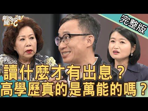 新聞挖挖哇:讀什麼才有出息? 20200128 呂文婉 陳志恆 黃越綏 許常德 黃宥嘉