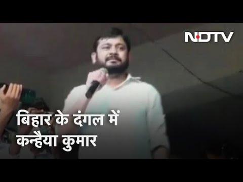 Bihar Elections: Kanhaiya Kumar ने RJD उम्मीदवार के लिए मांगे वोट