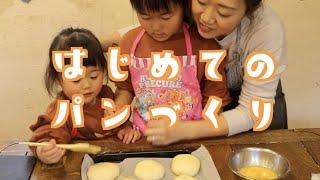 【楽しい焼きたてパン】お家でカンタン!みんなでパン作り♪