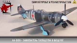 Ла-5ФН - Завоеватель господства в воздухе - War Thunder
