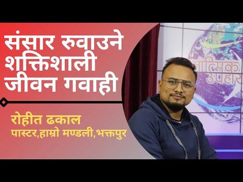 संसार रुवाउने एउटा शक्तिशाली जीवन गवाही || Ps Rohit Dhakal || Bhakatapur || Upahar TV